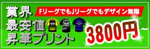 昇華プリントサッカーユニフォーム