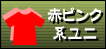 赤・ピンク系サッカーユニフォーム