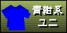 青・紺系サッカーユニフォーム