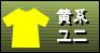 黄系サッカーユニフォーム