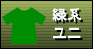 緑系サッカーユニフォーム