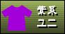 紫系サッカーユニフォーム