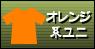 オレンジ系サッカーユニフォーム