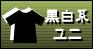 白・黒系サッカーユニフォーム